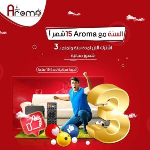 اشتراك اروما 4k